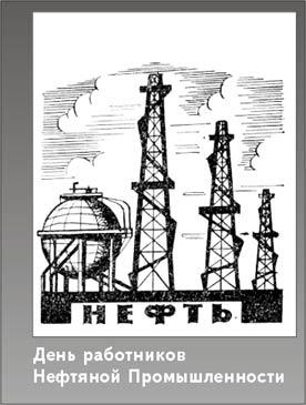 Открытка на день нефтяника своими руками