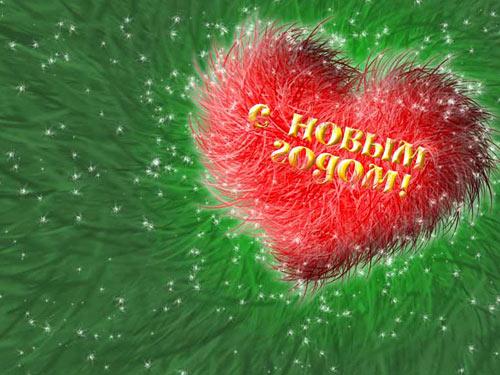 Поздравляю тебя с Новым годом.  Желаю, чтобы продолжились твои профессиональные успехи, но вместе с тем, чтобы ты...