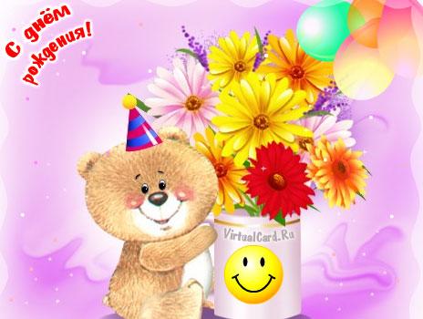 http://www.virtualcard.ru/images5/pic7314.jpg